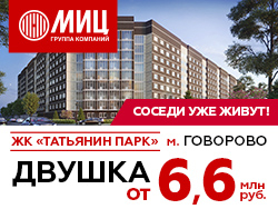 ЖК «Татьянин Парк» 800 метров до метро! Ипотека 7,4 %
